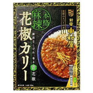 中村屋 本格麻辣 花椒カリー 鮮烈なしびれ、香る青花椒 150g×5個