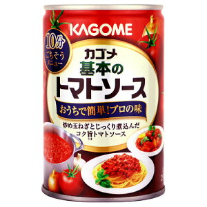 カゴメ 基本のトマトソース 295g×3個