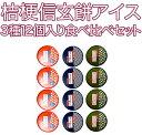 【お取り寄せ】 桔梗屋 信玄餅アイス食べ比べセット (W) ※名入・包装不可/沖縄・離島不可