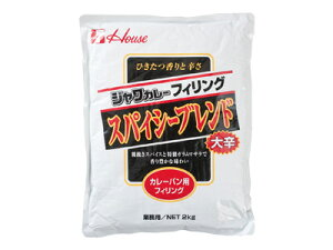 【ハウス】ジャワカレーフィリングスパイシーブレンド 大辛 2kg