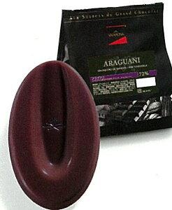【ヴァローナ】アラグアニ72% 1kg<クーベルチュール>
