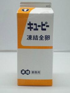 【キューピー】凍結全卵 1.8kg×6
