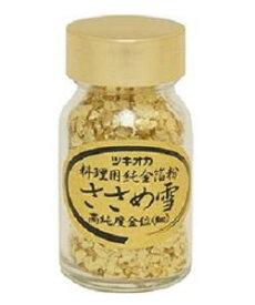 【ツキオカ】純金箔粉 ささめ雪<5mm未満>