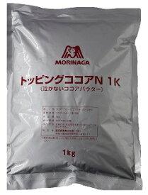 【森永】トッピングココア 1kg
