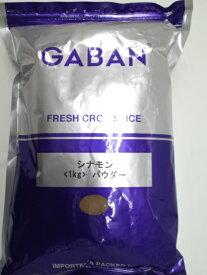 【GABAN】ギャバン シナモンパウダー 1kg