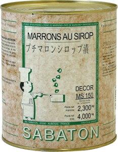 【サバトン】プチマロンシロップ漬け 4kg<栗>