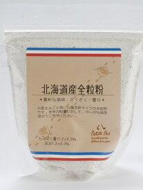 【プティパ】北海道産全粒粉 250g