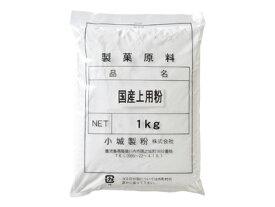 【小城製粉】国産上用粉 1kg