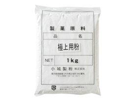 【小城製粉】極上用粉 1kg