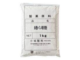 【小城製粉】米粉パン専用粉 1kg