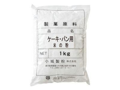 【小城製粉】ケーキパン用米の粉 1kg<米粉>