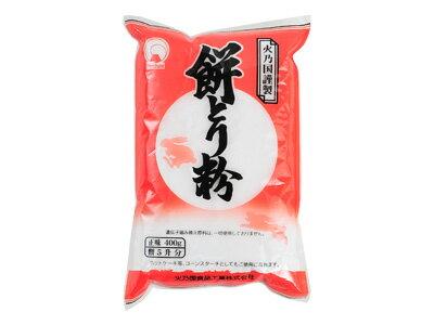 【火乃国商事】餅とり粉 400g