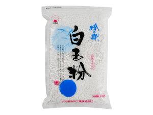 【粉の郷】白玉粉 1kg