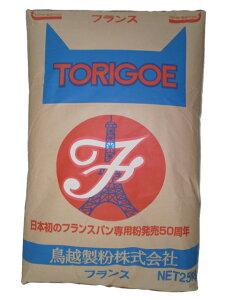 【鳥越製粉】フランスパン用準強力粉 フランス 25kg<小麦粉>