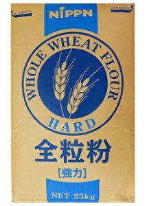 【日本製粉】全粒粉 25kg<全粒粉>