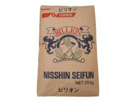 【日清製粉】強力粉 ビリオン 25kg