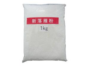 【小城製粉】新らくがん粉 1kg