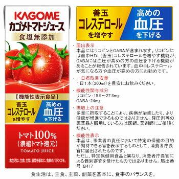 ●期間限定●カゴメ野菜生活100選べる2ケースセット(200ml×48本)野菜ジュース野菜一日これ一本