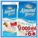 【アーモンドミルク】アーモンドブリーズ 砂糖不使用 (アンスウィーテンド)1000ml×6パック (Almond Breeze アー乳…