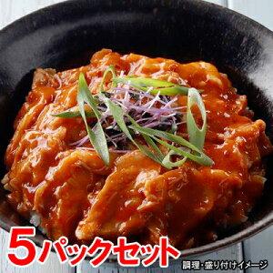 【ヤヨイ】 業務用 どんぶり屋 豚丼の具(旨辛キムチ味) 5パックセット 【冷凍食品】【re_26】 【】