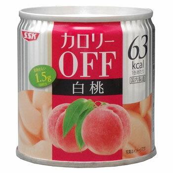 【1缶あたり63kcal】【SSK】 カロリーOFF フルーツ缶詰「白桃」 1缶(185g) (カロリーオフ) 【缶詰】(もも缶)【jo_62】 【p20_sei】ポイント20倍(20P03Dec16)