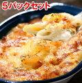 【レンジでチン!】【デリグランデ】海老とチーズのグラタン200g×5パックセット【DeliGrande】【冷凍食品】
