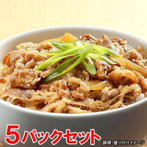 【ヤヨイ】 業務用 極うま牛丼の具 5パックセット 【冷凍食品】【re_26】 【】
