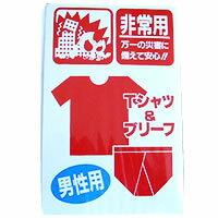 【非常用下着】圧縮Tシャツ&ブリーフ(男性用)(防災用品・地震対策・震災緊急避難用)【jo_62】