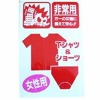 【非常用下着】 圧縮Tシャツ&ショーツ(女性用)(防災用品・地震対策・震災緊急避難用)【jo_62】