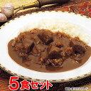 【Miyajima】 業務用 ビーフカレーインド風 5食セット (上品な辛さとコク!これぞ定番) 【レトルト食品】【jo_62】 【ポイント10倍】
