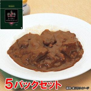 【Miyajima】 業務用 ビーフカレーロイヤルプレステージ 5食セット (肉汁を封じ込めた最高峰のビーフカレー) 【レトルト食品】【jo_62】 【】