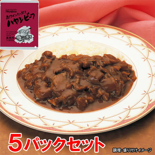 【Miyajima】 業務用 赤ワインたっぷりハヤシビーフ 5食セット 【レトルト食品】【jo_62】 【ポイント10倍】