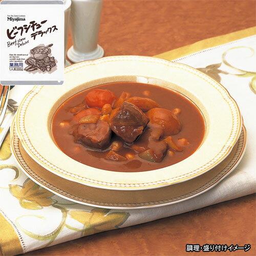 【Miyajima】【業務用】 ビーフシチュー デラックス 1食(赤ワインたっぷりソースでじっくり煮込みました) 【レトルト食品】【jo_62】 【】