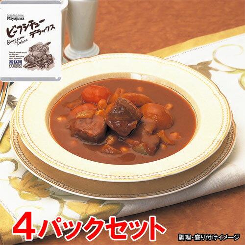 【Miyajima】【業務用】 ビーフシチュー デラックス 4食セット(赤ワインたっぷりソースでじっくり煮込みました) 【レトルト食品】【jo_62】 【ポイント10倍】