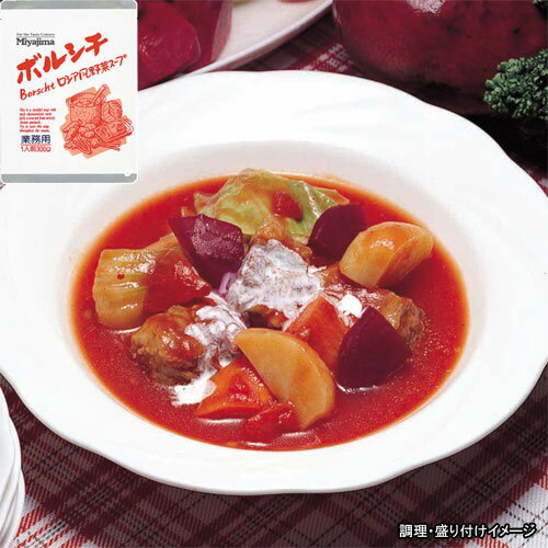 【Miyajima】【業務用】 ボルシチ ロシア風野菜スープ 1食 【レトルト食品】【jo_62】 【ポイント10倍】