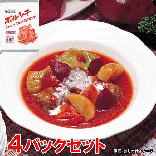 【Miyajima】【業務用】 ボルシチ ロシア風野菜スープ 4食セット 【レトルト食品】【jo_62】 【ポイント10倍】