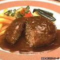 【肉汁ジュワ〜、ほろ苦デミ】業務用洋食亭のハンバーグ(デミグラスソース)1個(180g)【冷凍食品】