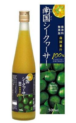 南国シークヮーサー500ml【シークワーサー果汁100%】(ヒラミレモン)