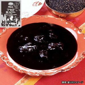 MCC 業務用 マサラ黒カレー 1食 (独自のブレンドスパイス マサラ) レトルト食品【jo_62】 【】