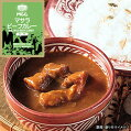 【MCC】業務用マサラビーフカレー中辛1食(独自のブレンドスパイスマサラ)