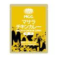 【MCC】業務用マサラチキンカレー1食(独自のブレンドスパイスマサラ)