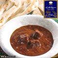 【MCC】インドカレー1食(200g)【世界のカレーシリーズ】