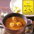 【MCC】タヒチカレー1食(200g)【世界のカレーシリーズ】