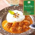 【MCC】マレーシアカレー1食(200g)【世界のカレーシリーズ】