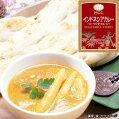 99931【MCC】インドネシアカレー1食(200g)【世界のカレーシリーズ】
