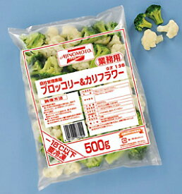 【味の素】 業務用 ブロッコリー&カリフラワー 500g  冷凍食品冷凍野菜【re_26】 【】