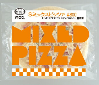 【MCC】業務用ナポリ風Sミックスピッツァ(8インチ)1枚(230g)(エムシーシー食品)【冷凍食品】【ピザpizza】【re_26】【】