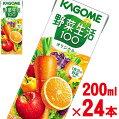 【カゴメ】野菜生活100オリジナル200ml×24パック【野菜ジュース通販】