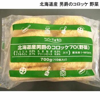 【ヤヨイ】業務用北海道産男爵のコロッケ70(野菜)1袋(10個入)(700g)【冷凍食品】【re_26】【】