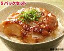 【ヤヨイ】 業務用 味などんぶり 若鶏照り焼き丼の具 120g×5パックセット 【冷凍食品】【re_26】 【ポイント10倍】